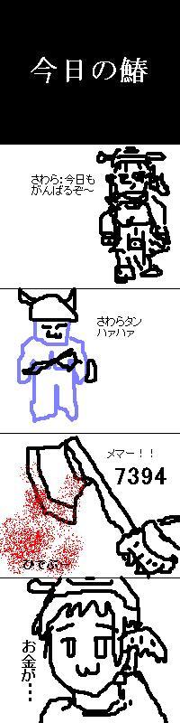 今日の鰆.JPG